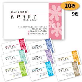 【送料無料】【名刺 作成】 花柄の名刺-5 20枚【デザイン 制作】【送料無料】 ショップカード ポイントカード スタンプカード 人気デザイン