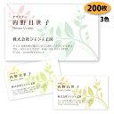 【名刺 作成 名刺 印刷】植物柄の名刺-10 200枚【デザイン 制作】【送料無料】 ショップカード ポイントカード スタンプカード