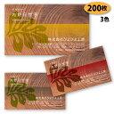 【名刺 作成 名刺 印刷】植物柄の名刺-18 200枚【デザイン 制作】【送料無料】 ショップカード ポイントカード スタンプカード ハワイ…