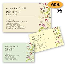 【名刺 作成 名刺 印刷】植物柄の名刺-28 60枚【デザイン 制作】【送料無料】 ショップカード ポイントカード スタンプカード