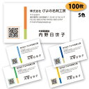 【送料無料】【名刺 作成】 パターン名刺-12 100枚 QRコード【デザイン 制作】【送料無料】 ショップカード ポイント…