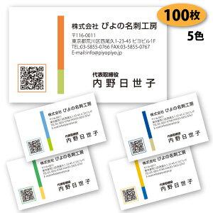 【送料無料】【名刺 作成】 パターン名刺-12 100枚 QRコード【デザイン 制作】【送料無料】 ショップカード ポイントカード スタンプカード シンプル ビジネス 両面(裏面)印刷は別料金
