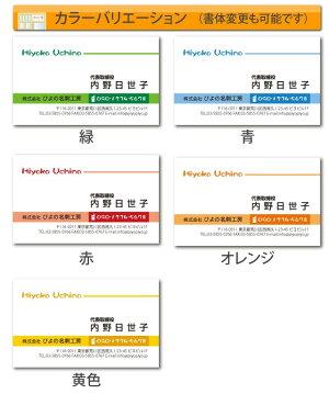 名刺,名刺印刷,名刺作成,名刺,作成,印刷,デザイン
