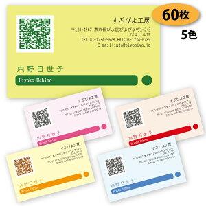 【送料無料】【名刺 作成】 パターン名刺-15 60枚 QRコード【デザイン 制作】【送料無料】 ショップカード ポイントカード スタンプカード シンプル ビジネス 両面(裏面)印刷は別料金