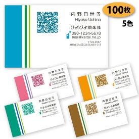 【送料無料】【名刺 作成】 パターン名刺-2 100枚 QRコード【デザイン 制作】【送料無料】 ショップカード ポイントカード スタンプカード シンプル ビジネス
