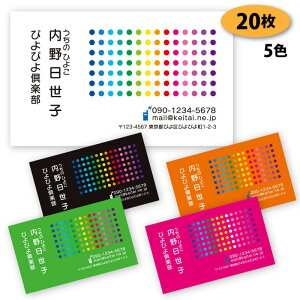 【送料無料】【名刺 作成】 パターン名刺-4 20枚【デザイン 制作】【送料無料】 ショップカード ポイントカード スタンプカード シンプル ビジネス