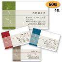 【送料無料】【名刺 作成】 和風名刺-5 60枚【デザイン 制作】【送料無料】 ショップカード ポイントカード スタンプ…