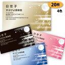 【送料無料】【名刺 作成】羽柄の名刺-7 20枚【デザイン 制作】【送料無料】 ショップカード ポイントカード スタンプカード 両面(裏面)印刷は別料金