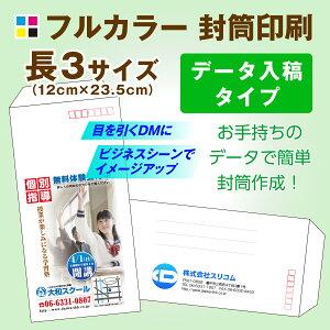 長3サイズ 封筒印刷【フルカラー】(100枚)データ入稿タイプ