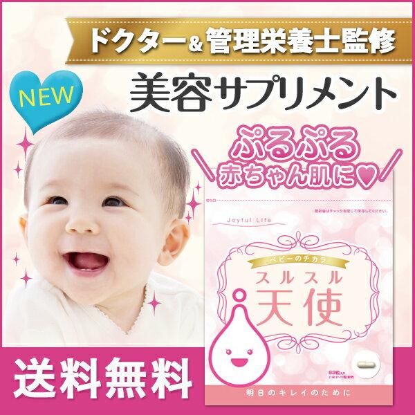 【公式】 メール便送料無料 スルスル天使 ベビーコラーゲン ベビー乳酸菌