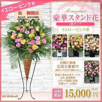 スタンド花イエロー・ピンク系