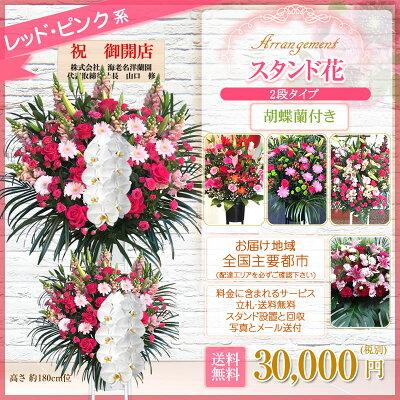 スタンド花レッド・ピンク系