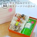 【送料無料】煎茶すわみどりと焼きドーナツの詰合せ お菓子 スイーツ 洋菓子 焼き菓子...
