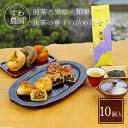 【送料無料】丹波篠山茶高級煎茶と丹波黒豆、和栗、お抹茶の焼き菓子詰め合わせ 3種 6個入 お菓子 洋菓子 緑茶 煎茶 …