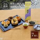 【送料無料】丹波篠山茶高級煎茶としっとり焼きドーナツと香ばしい栗饅頭の詰め合わせ 4種 6個入 お菓子 洋菓子 茶 諏…