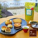 【送料無料】丹波篠山茶高級煎茶と柚子香るマドレーヌと丹波和栗のお菓子の詰合せ 5種 7個入 お菓子 洋菓子 茶 丹波篠…