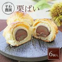 栗ぱい6個入りお菓子洋菓子パイお土産ギフトプレゼントお祝いお礼