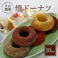 焼きドーナツ10個入りお菓子洋菓子ドーナツお土産ギフトプレゼントお祝いお礼