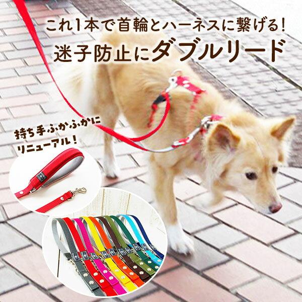 犬 リード ダブルリード 迷子防止 小型犬 中型犬 大型犬 日本製 多機能 雨の日用にも 速乾 おしゃれ かわいい カラフル・ベーシック ダブルリード メール便可 あす楽