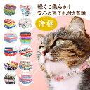 猫 首輪 迷子札 安全 名前 入り 鈴 軽い 優しい 日本製 迷子札付き猫用首輪 チェック 水玉 おしゃれ かわいい 名入れ