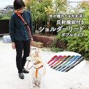 【あす楽送料無料!】犬 肩掛け リード ショルダーリード 光る 反射 ハンズフリー 中型犬 日本製 カラフル・ベーシッ…