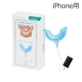 トゥーススマートI Tooth Smart ホワイトニング スマホ給電式 1回15分 簡単 白い歯 オーラルケア デンタル【iPhone用】 送料無料