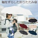 軸をずらした折りたたみ傘