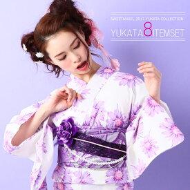 浴衣8点セット【YS251】レディース浴衣 大人浴衣 ピンク 紫 白 紫 ピンク 派手 浴衣