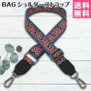 SALE バティック バッグ ショルダーストラップ 単品 バッグ 肩掛け ベルト 選べる 付け替え 送料無料 セール