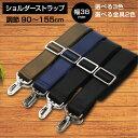 バッグ ショルダーストラップ 単品 紳士 クール ショルダーバッグ 肩掛け ベルト 付け替え 送料無料 メール便 斜…
