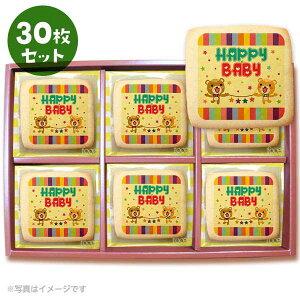 HAPPY BABY-3おめでとうを伝えるメッセージクッキー 30枚セット