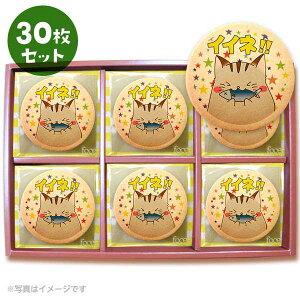 メッセージクッキーイイネ!! 応援 プチギフト 30枚セット