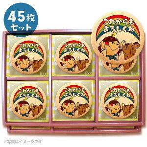 メッセージクッキーこれからもよろしくね 虹 お礼 プチギフト 45枚セット