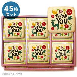 メッセージクッキーthank you2 プチギフト 45枚セット