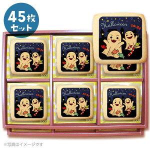メッセージクッキー HALLO WEEN10.31 お祝い プチギフト 45枚セット