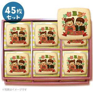 メッセージクッキー 七五三のお祝い04 プチギフト 45枚セット