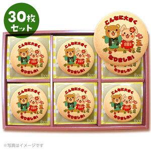 メッセージクッキー 七五三のお祝い05 プチギフト 30枚セット