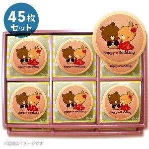 メッセージクッキーHappy Wedding_ウサギとクマ和装 45枚セット