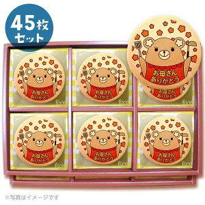 メッセージクッキー母の日 クマ 感謝 プチギフト ショークッキー 45枚セット