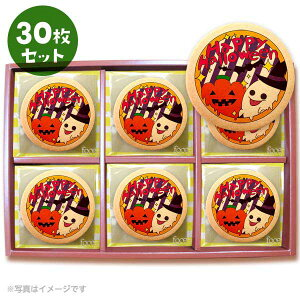 メッセージクッキー Happy Halloween おばけとパンプキン お祝い プチギフト 30枚セット