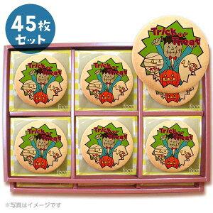 メッセージクッキー Trick or treat フランケン お祝い プチギフト 45枚セット