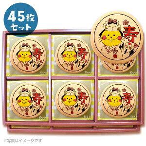 メッセージクッキー 寿 お礼 プチギフト 45枚セット