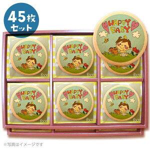 メッセージクッキー HAPPY BABY お祝い プチギフト 45枚セット