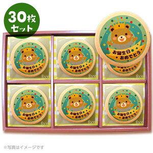 メッセージクッキーお誕生日おめでとう 男の子 クマ 30枚セット