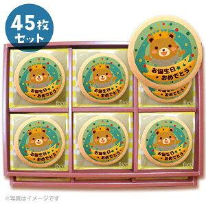 メッセージクッキーお誕生日おめでとう 男の子 クマ 45枚セット