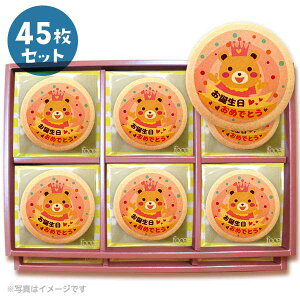 メッセージクッキーお誕生日おめでとう 女の子 クマ 45枚セット