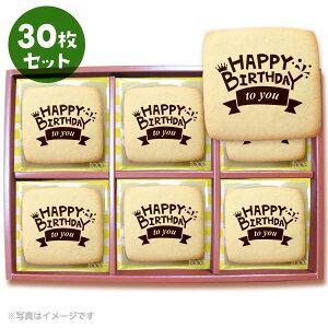 メッセージクッキーHappy Birthday to you 30枚セット