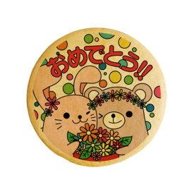 メッセージクッキーおめでとう お祝い・プチギフト