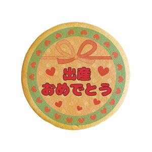 出産おめでとう おめでとうを伝えるメッセージクッキー