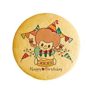 メッセージクッキーHappy Birthday Girl